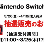 【22日~】Nintendo Switch 本体 +PlayStation®5 抽選