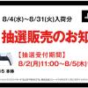 【明日17:59迄】ゲオ PlayStation5 抽選