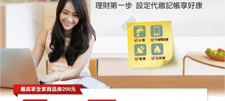 台新銀行/申辦信用卡代扣代繳水電瓦斯電信費用 優惠送50元商品禮券