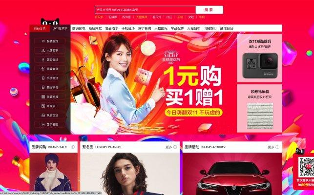 淘寶&天貓購物:花旗銀行銀行優惠折扣與促銷活動規則說明