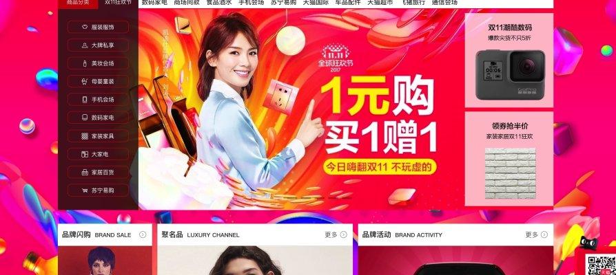 淘寶&天貓雙十一購物節:兆豐銀行優惠折扣與促銷活動規則說明