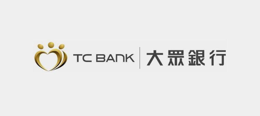 元大銀行:原大眾銀行客戶權益異動基本事項