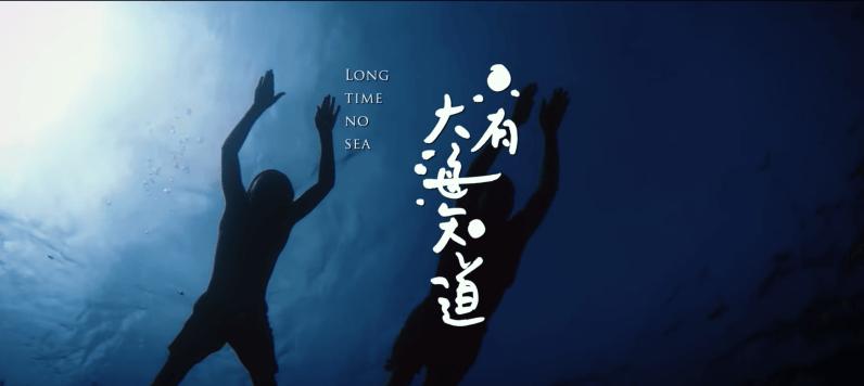 《只有大海知道》電影預售票販售中,6月15日全省電影院上映。