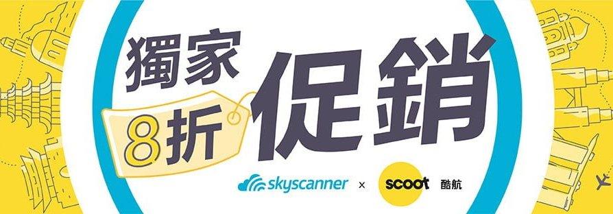 Skyscanner x 酷航 Scoot 共推 15 國旅遊8折機票預定優惠