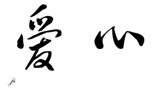 Más De 30 Fotos De Letras Chinas Y Significados Para Tatuajes