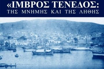 Ίμβρος και Τένεδος: Οι »άγνωστες» χαμένες πατρίδες (M;eros 1o)