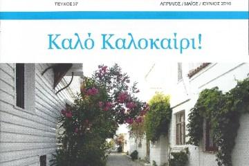 Περιοδικό Τένεδος 37