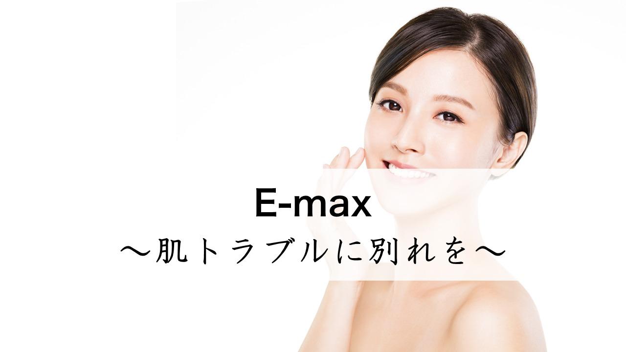 肌トラブルに別れを~E-max~