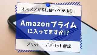 Amazonプライム できること