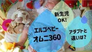 エルゴ omni360 オムニ360 新生児