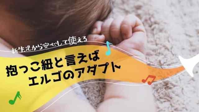 エルゴ アダプト 新生児 抱っこ紐