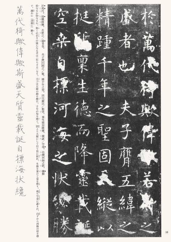 孔子廟堂碑 虞世南 須田義樹編 - 書道用品専門店 弘梅堂