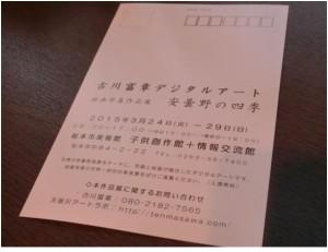 松本市美術館 11