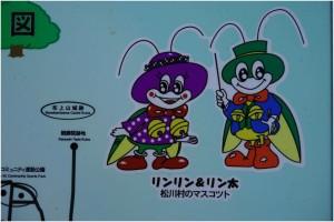 松川村 道の駅2