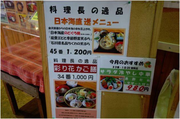 松川村 道の駅38