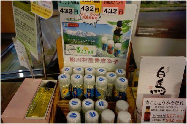 松川村 道の駅76