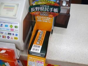 長野県民手帳2016 (6)