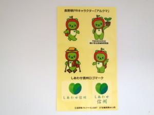 長野県民手帳2016 (11)