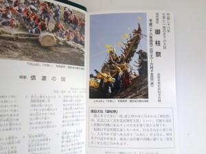 長野県民手帳2016 (9)