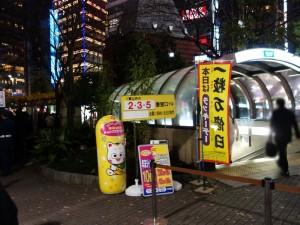 西銀座チャンスセンター (8)