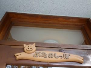 ぶたのしっぽ (4)