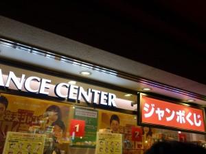 西銀座チャンスセンター (15)