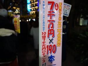 西銀座チャンスセンター (12)