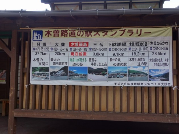 木曽路道の駅 (336)