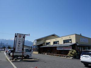 小木曽製粉所 (2)