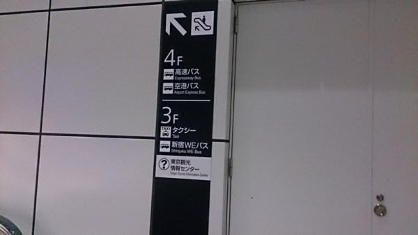バスタ新宿 (24)