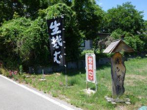 森の蕎楽(もりのそら) (4)