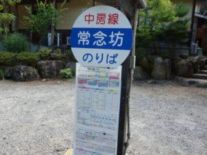 あづみ野周遊バス (13)