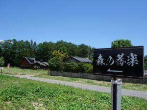 森の蕎楽(もりのそら) (3)