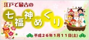 7hukujin2014_banner1