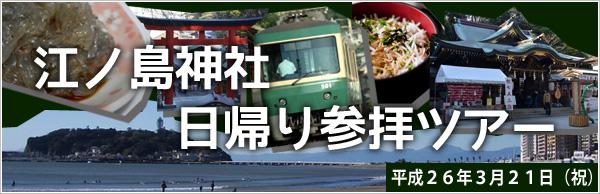 enoshima2014_title