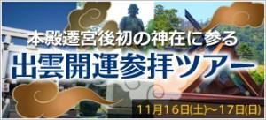 izumo201311_banner1