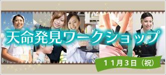 tenmei2015_banner1