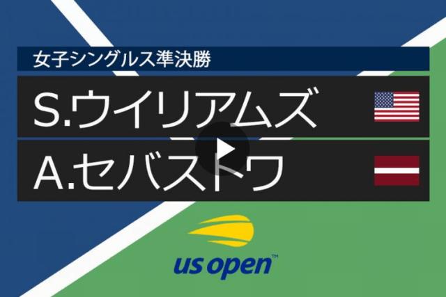 第11日目女子シングルス準決勝【2018年全米オープン】