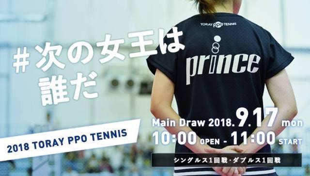 東レパンパシフィックオープンテニストーナメント【2018年】