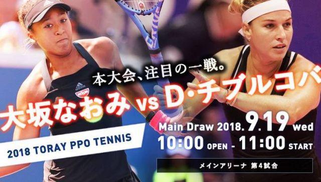 【速報】大阪なおみ選手vsチブルコバ選手【2018年-東レPPOテニス】