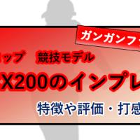 ダンロップ CX200の評価や特徴を現役コーチがインプレ!