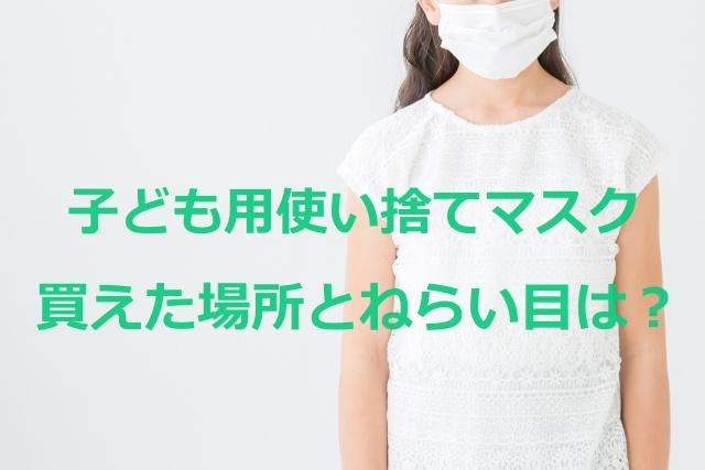 西松屋 使い捨てマスク