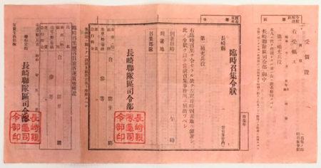 臨時召集令状(赤紙)