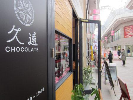 二人の熱意が実を結び、おととし9月に九州1号店としてオープン