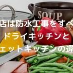 たくさんの食材と鍋