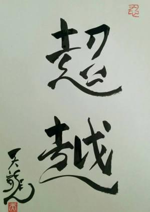 Choetsu - Gyosho