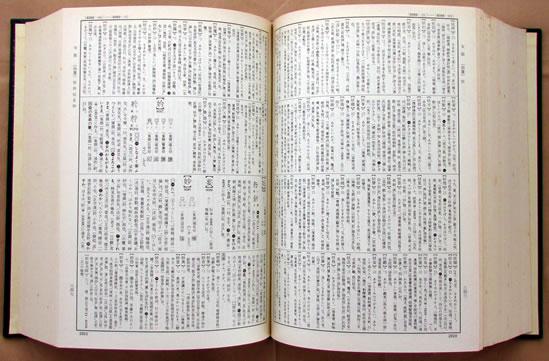大漢和辭典 全13巻 縮寫版(大修館書店)/典昭堂 浜松の老舗古本屋