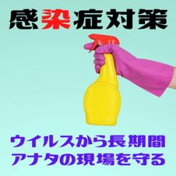コロナウイルス除菌・抗菌サービス