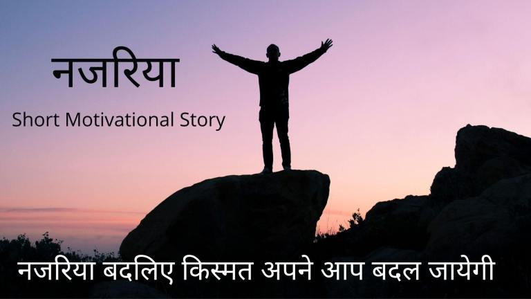 नजरिया short motivational story
