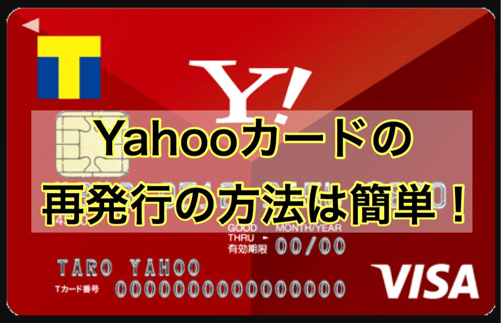 yahooカード再発行説明